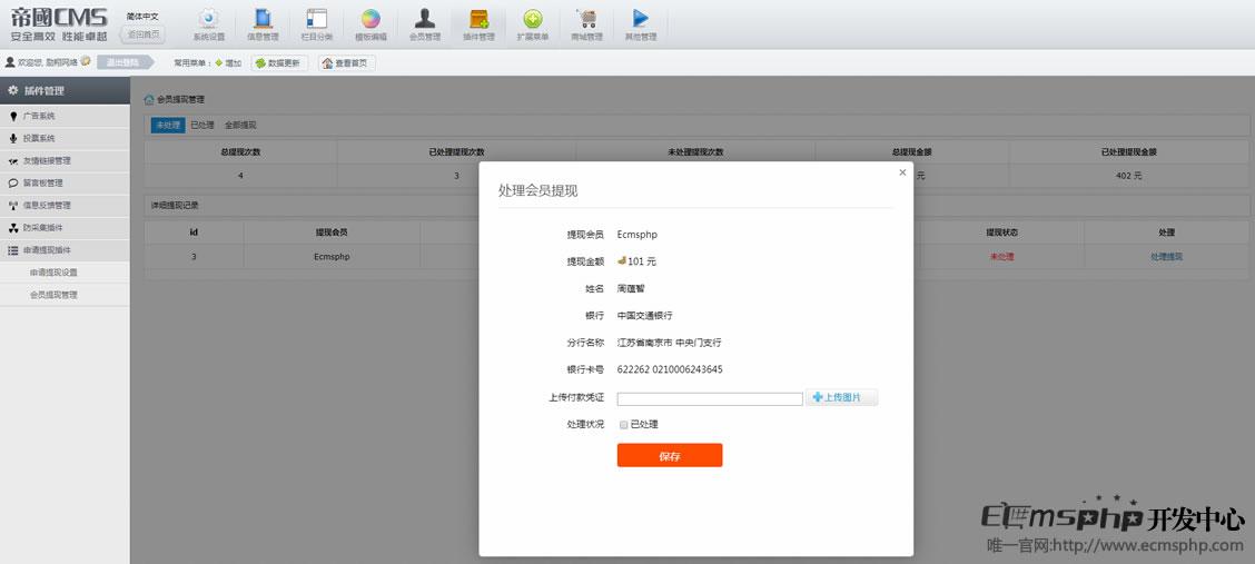 帝国cms提现插件_帝国cms手机端申请提现插件