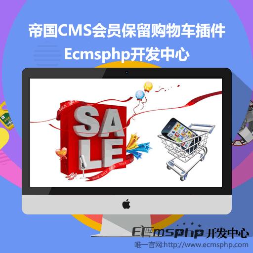 帝国CMS插件:会员保留购物车插件