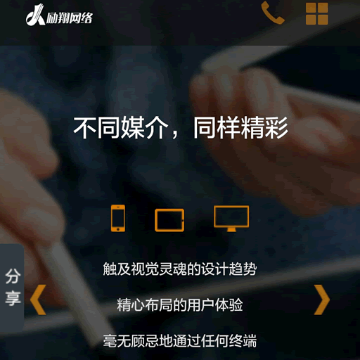 帝国cms模板案例_帝国cms励翔网络官网案例