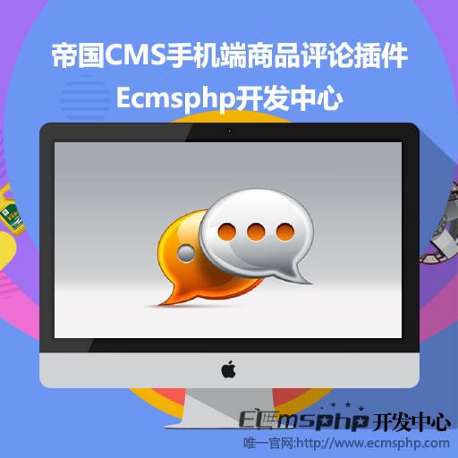 帝国CMS插件:手机端商品评论插件