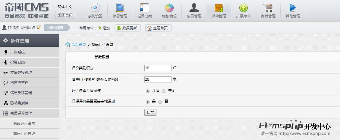 帝国cms微信商城插件,帝国cms手机端商品评论插件免费下载,适用于帝国cms7.2和7.5版本