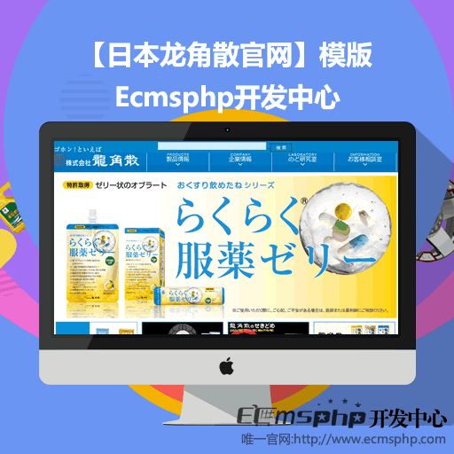 帝国CMS网页案例:日本龙角散官网案例