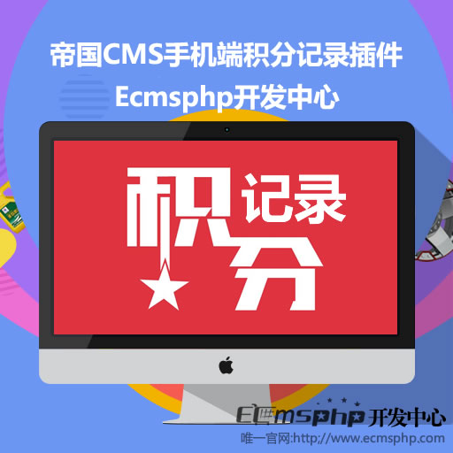 帝国CMS插件:手机端积分记录插件