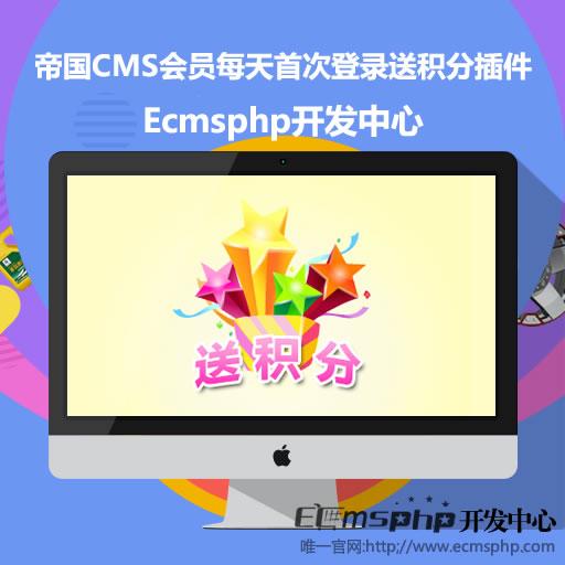 帝国CMS插件:会员每天首次登录送积分插件