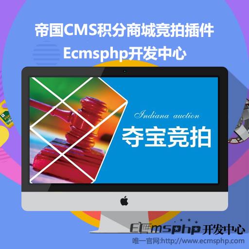 帝国CMS插件:积分商城竞拍插件