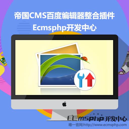 帝国CMS插件:百度编辑器Ueditor整合插件