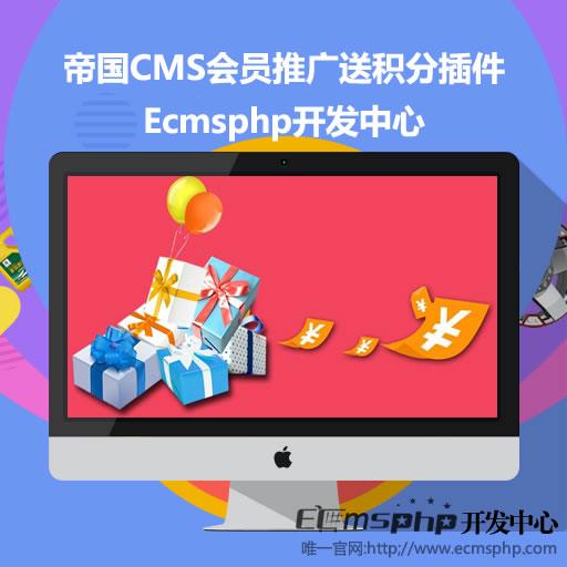 帝国CMS插件:会员推广送积分插件