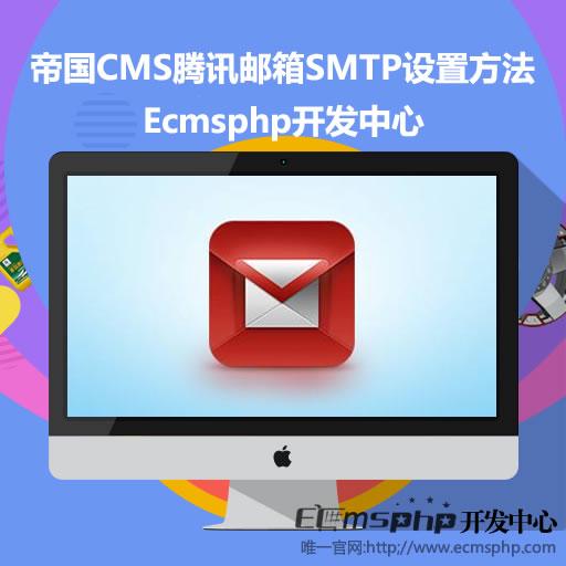 帝国CMS插件:腾讯QQ邮箱SMTP设置插件