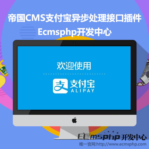 帝国CMS插件:支付宝异步处理接口插件