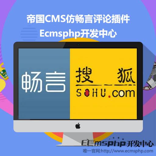 帝国CMS插件:仿畅言评论插件