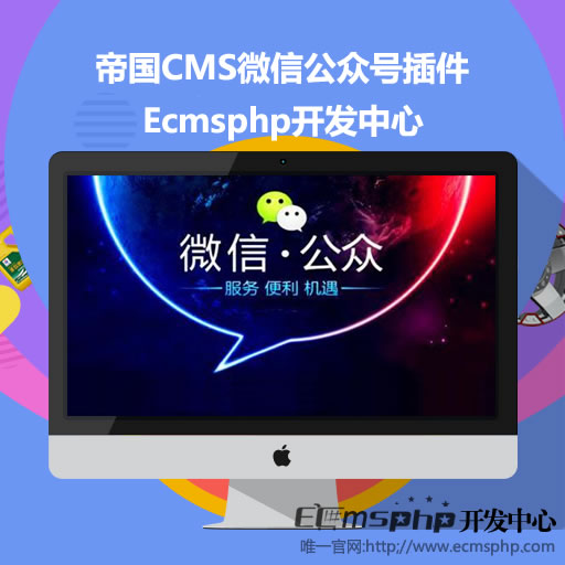 帝国CMS插件:微信公众号插件