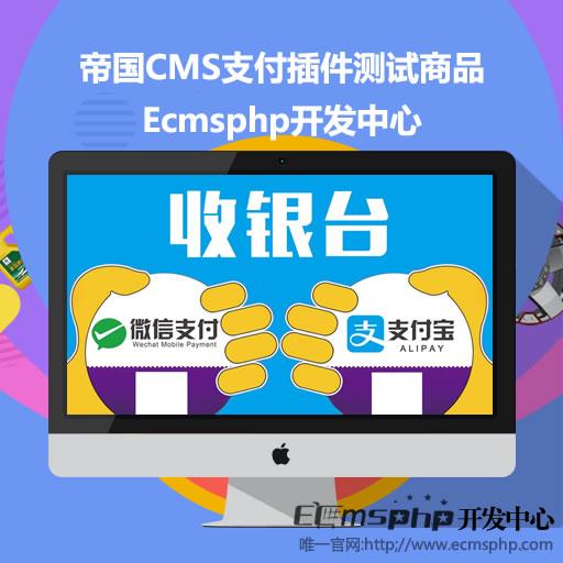 帝国CMS插件:商城支付插件测试商品(无返还)