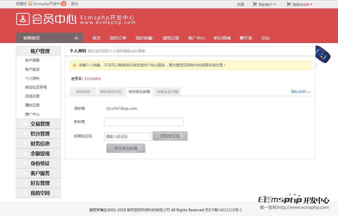 帝国cms管理系统时更换更改邮箱验证插件,适用于帝国cms7.2和7.5版本的所有网站