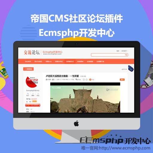 帝国CMS插件:社区论坛插件