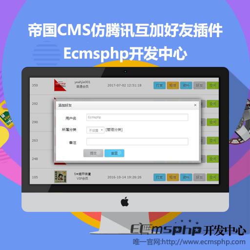 帝国cms加好友功能,帝国cms仿腾讯互加好友插件适用于帝国cms7.2和7.5版本的所有网站