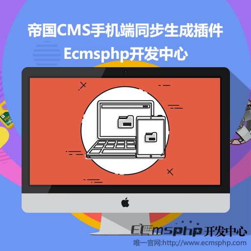帝国cms电脑端和移动手机端同步生成功能插件,适用于帝国cms7.2和7.5版本