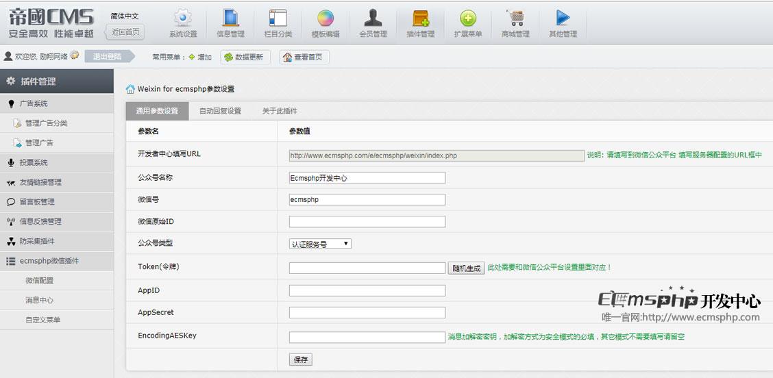 帝国cms微信公众号接口插件,帝国cms微信公众号管理插件,适用于帝国cms7.2和7.5版本