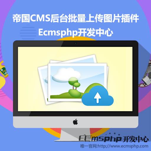 帝国CMS插件:后台批量上传图片插件