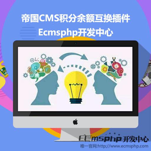 帝国CMS插件:积分余额互换插件