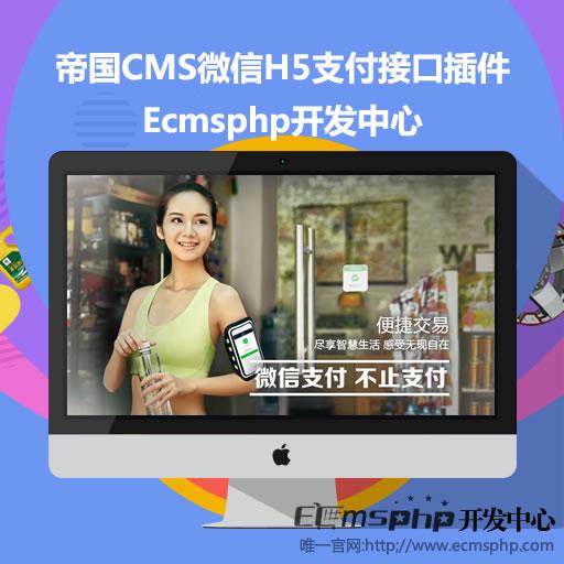 帝国cms微信H5支付接口功能插件,适用于帝国cms7.2和7.5版本