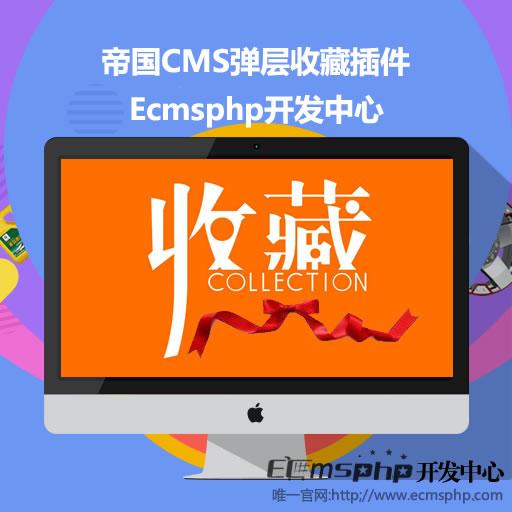 帝国CMS插件:弹窗收藏插件
