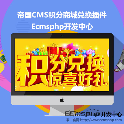帝国cms积分兑换插件,帝国cms首款商城使用积分兑换插件,适用于帝国cms7.2和7.5版本的所有网站
