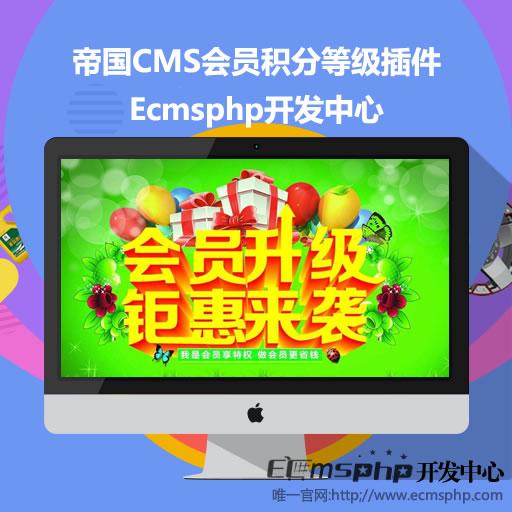 帝国CMS插件:会员积分等级插件