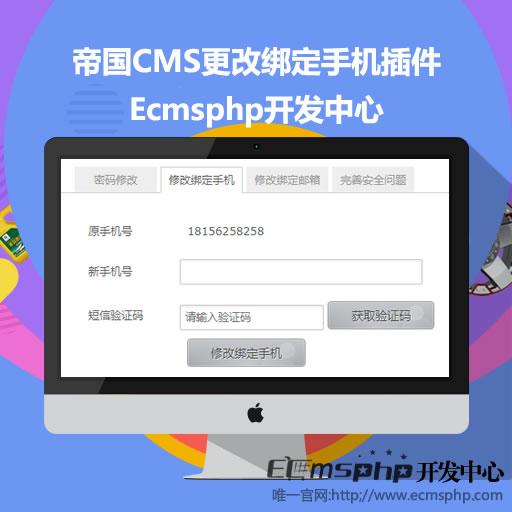 帝国CMS插件:更改绑定手机插件