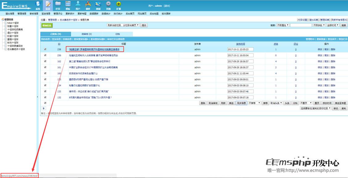 帝国站群插件_帝国cms站群信息同步推送插件