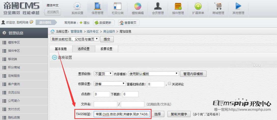 帝国cms自动获取关键词并同步TAGS插件,本款帝国cms关键词插件支持帝国cms7.2和7.5版本
