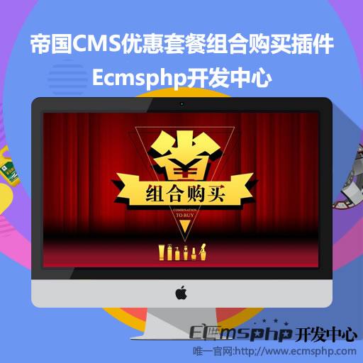 帝国cms移动端微商城优惠套餐组合购买插件,适用于微信商城套餐购买增加销量