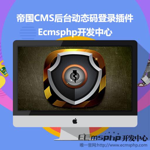帝国CMS插件:后台谷歌动态码登录插件