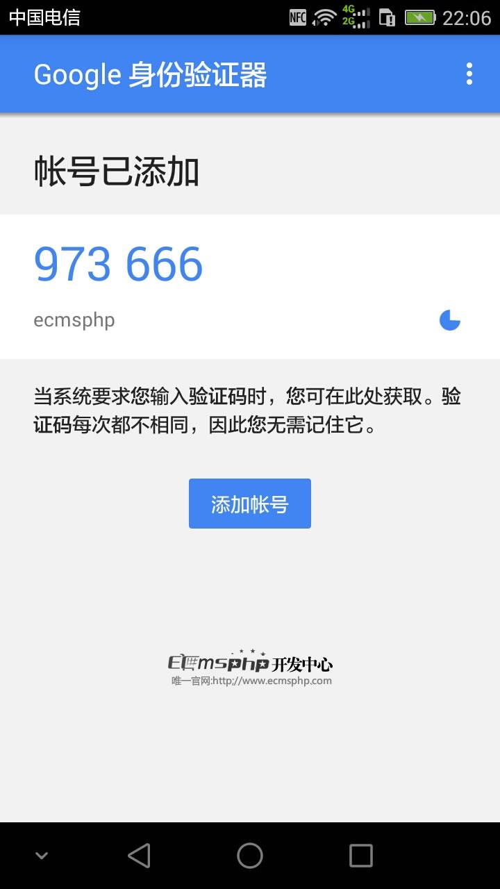 帝国登录插件_帝国cms后台谷歌动态码登录插件