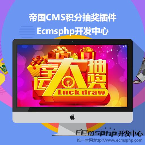 帝国CMS插件:积分商城抽奖插件