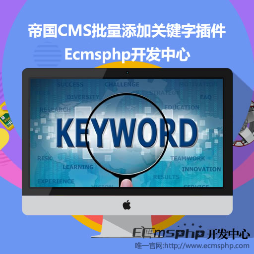 帝国CMS插件:批量添加关键字插件