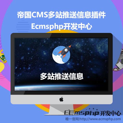 帝国CMS插件:多站推送信息插件