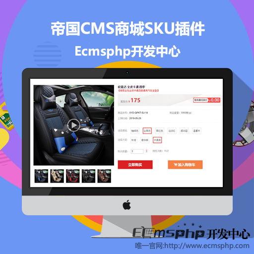帝国cms7.2/7.5商城商品多属性多价格多库存SKU插件