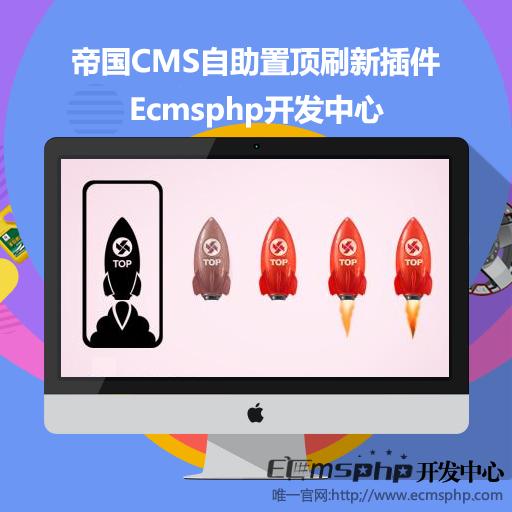 帝国cms积分付费置顶插件,帝国cms扣除积分刷新插件