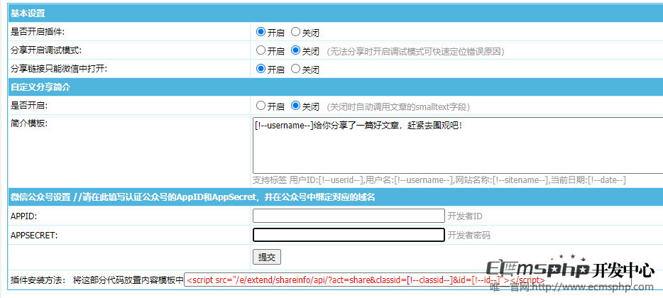 帝国cms微信分享管理插件