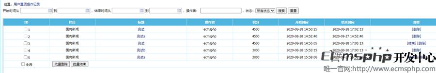 帝国CMS插件:自助置顶刷新插件