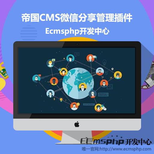 帝国CMS插件:微信分享管理插件
