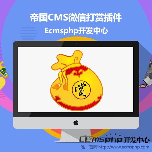 帝国CMS插件:微信支付打赏插件