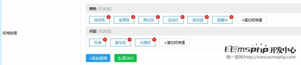 商品多属性多价格多库存SKU插件