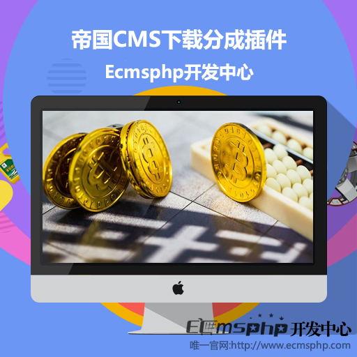 帝国CMS插件:下载分成插件