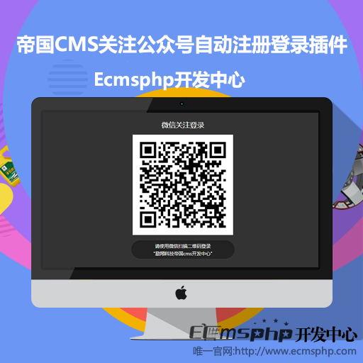 帝国CMS插件:微信关注登陆插件(可改密码)