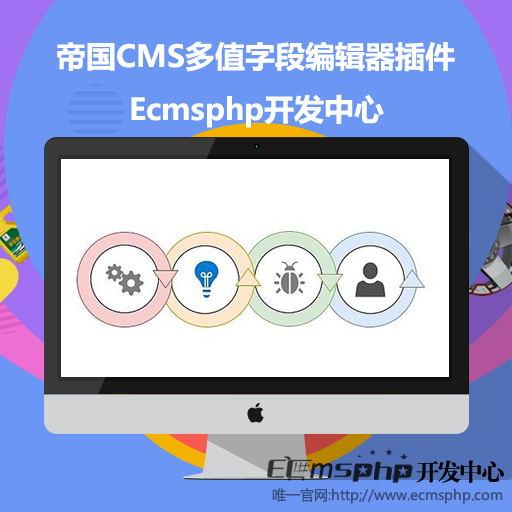 帝国cms多值字段编辑器插件,帝国cms步骤阅读发布插件