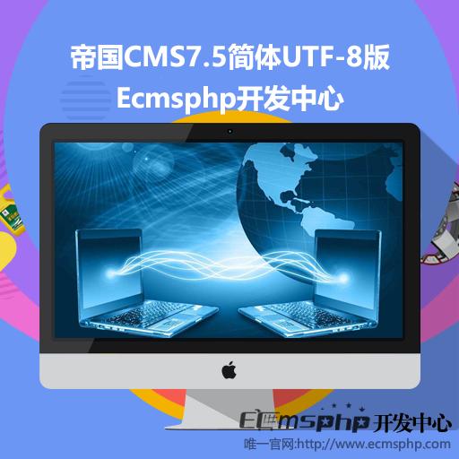 帝国CMS模版:7.5简体utf-8开源版