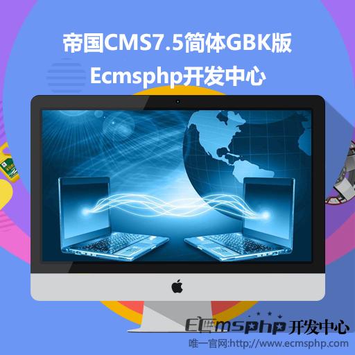 帝国cms网站管理系统7.5简体gbk开源版源码免费下载