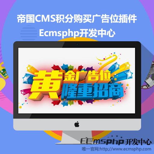 帝国cms积分付费自助购买广告位插件,帝国cms扣除积分兑换广告位插件