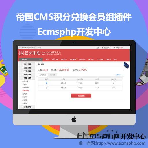 帝国CMS插件:积分兑换会员组插件